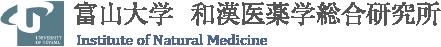 富山大学和漢医薬学総合研究所